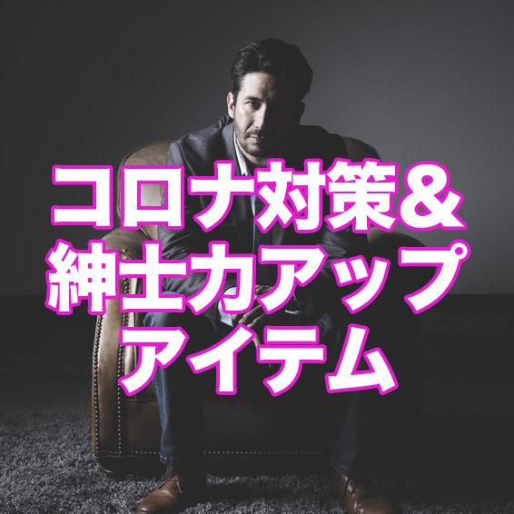 デートに役立ちコロナ対策にもなる紳士力系アップアイテム5選!!