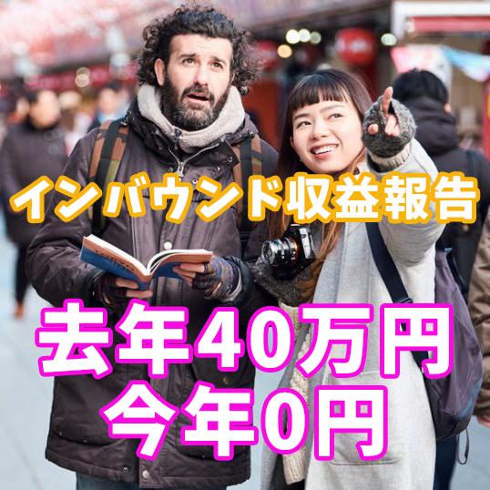 去年40万円、今年は0円…。今月のインバウンド収益大公開。