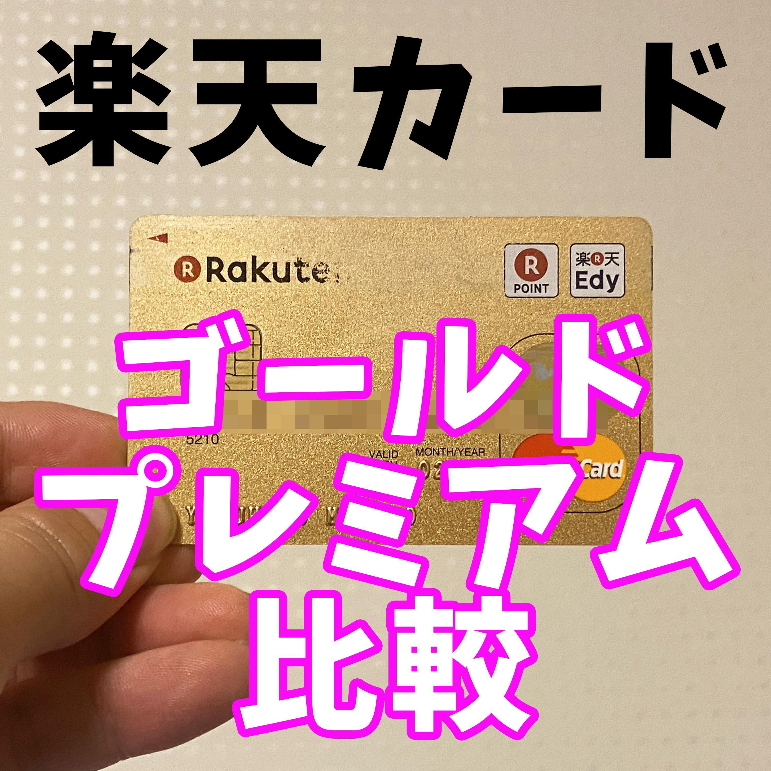楽天ゴールドカードとプレミアムカードどちらがおすすめ?