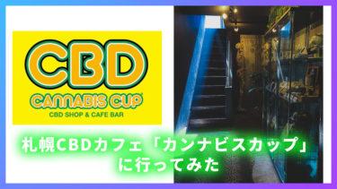 札幌のCBDカフェ「カンナビスカップ」に行ってみた