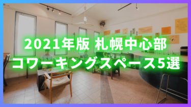 札幌中心部コワーキングスペース5選 2021年版