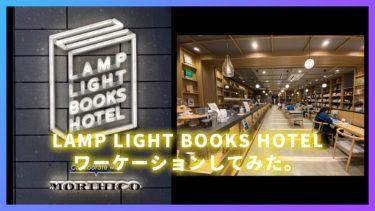 【ワーケーション】ランプライトブックスホテル札幌でコワーキングしてみた