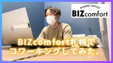 2021年9月オープン!BIZcomfort札幌でノマドワークしてきました